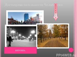 Достопримечательности Челябинска. Алое поле КИРОВКА.