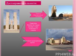 Достопримечательности Памятник Курчатову перед входом в парк культуры и отдыха Т