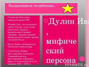 Выдающиеся челябинцы. Станислав Бережнов, народный артист РФ. Митяев Олег, заслу