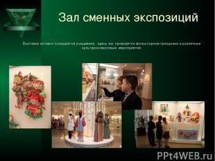 Зал сменных экспозиций Выставки активно посещаются учащимися, здесь же проводятс