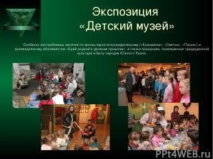 Экспозиция «Детский музей» Особенно востребованы занятия по фольклорно-этнографи