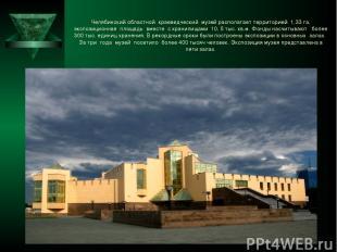 Челябинский областной краеведческий музей располагает территорией 1,33 га, экспо