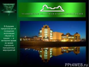 В будущем предполагается посещение экспозиции «Музей на крыше…» в вечернее время