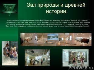 Зал природы и древней истории Рассказывает о формировании рельефа Южного Урала и