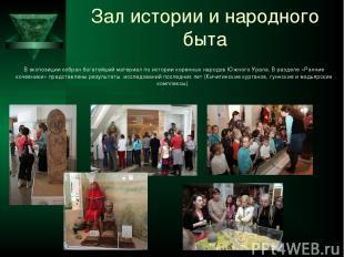 Зал истории и народного быта В экспозиции собран богатейший материал по истории