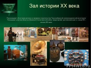 Зал истории ХХ века Рассказывает об истории региона со времени строительства Тра
