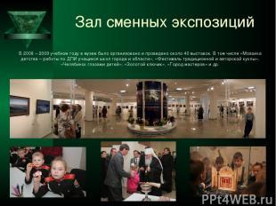 Зал сменных экспозиций В 2008 – 2009 учебном году в музее было организовано и пр