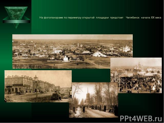 На фотопанораме по периметру открытой площадки предстает Челябинск начала ХХ века