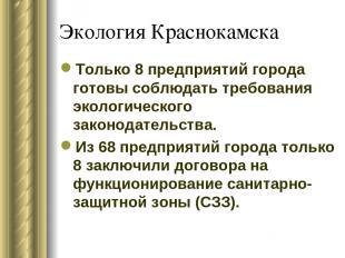 Экология Краснокамска Только 8 предприятий города готовы соблюдать требования эк