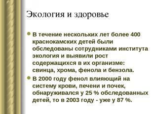 Экология и здоровье В течение нескольких лет более 400 краснокамских детей были