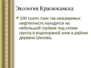 Экология Краснокамска 100 тысяч тонн так называемых нефтеочистк находится на неб