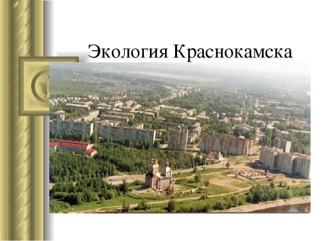 Экология Краснокамска