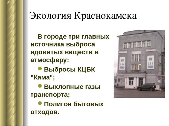 Экология Краснокамска В городе три главных источника выброса ядовитых веществ в атмосферу: Выбросы КЦБК