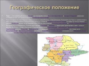 Урал — географический регион в России, протянувшийся между Восточно-Европейской