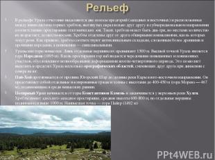 В рельефе Урала отчетливо выделяются две полосы предгорий (западных и восточных)