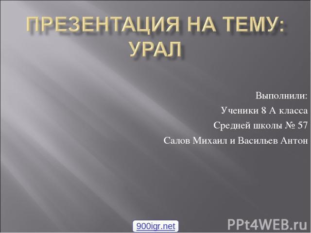 Выполнили: Ученики 8 А класса Средней школы № 57 Салов Михаил и Васильев Антон 900igr.net
