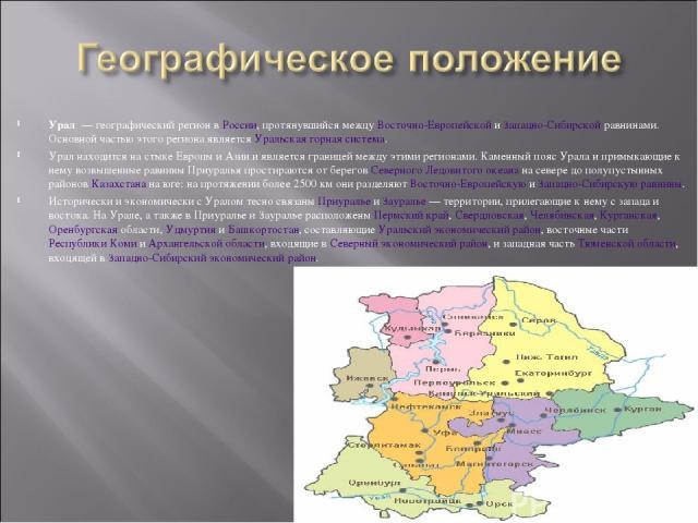 Урал — географический регион в России, протянувшийся между Восточно-Европейской и Западно-Сибирской равнинами. Основной частью этого региона является Уральская горная система. Урал находится на стыке Европы и Азии и является границей между этими ре…