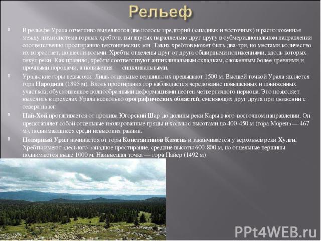 В рельефе Урала отчетливо выделяются две полосы предгорий (западных и восточных) и расположенная между ними система горных хребтов, вытянутых параллельно друг другу в субмеридиональном направлении соответственно простиранию тектонических зон. Таких …