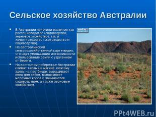 Сельское хозяйство Австралии В Австралии получили развитие как растениеводство (