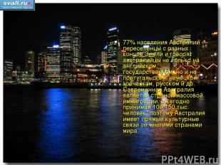 77% населения Австралии — переселенцы с разных концов Земли и говорят австралийц