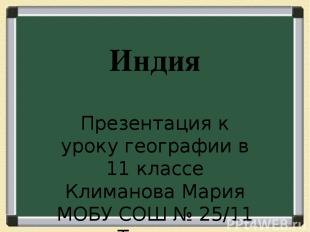 Индия Презентация к уроку географии в 11 классе Климанова Мария МОБУ СОШ № 25/11