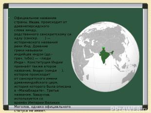Официальное название страны,Индия, происходит от древнеперсидского словахинду,