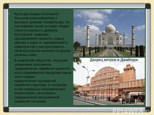 Культура Индии отличается большим разнообразиеми высоким уровнемсинкретизма. Н