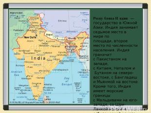 Респу блика И ндия— государство вЮжной Азии. Индия занимает седьмое место в м