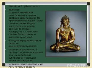 Индийский субконтинент является родинойиндийской цивилизациии других древних