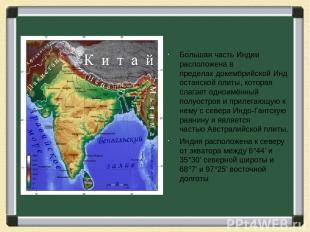Бо льшая часть Индии расположена в пределахдокембрийскойИндостанской плиты, ко