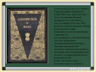 Конституция Индиибыла принята Учредительным собранием в конце1949 года, через