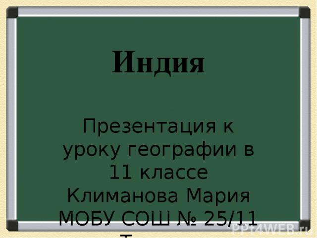 Индия Презентация к уроку географии в 11 классе Климанова Мария МОБУ СОШ № 25/11 г.Таганрог