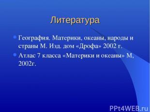 Литература География. Материки, океаны, народы и страны М. Изд. дом «Дрофа» 2002