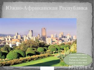 Южно-Африканская Республика Работу выполнила ученица 11 класса Рыбакова Ксения М