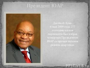 Президент ЮАР Джейкоб Зума. 6 мая 2009 года 277 голосами членов парламента был и