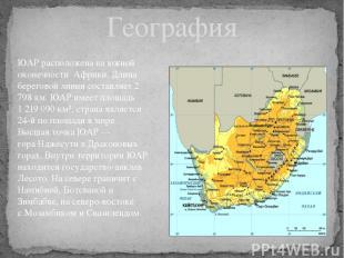 География ЮАР расположена на южной оконечности Африки. Длина береговой линии со