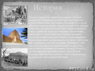 История Человек появился на территории страны в глубокой древности (о чём свидет