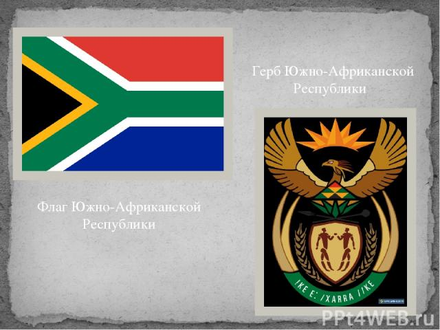 Флаг Южно-Африканской Республики Герб Южно-Африканской Республики