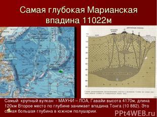 Самая глубокая Марианская впадина 11022м Самый крупный вулкан - МАУНИ – ЛОА, Гав