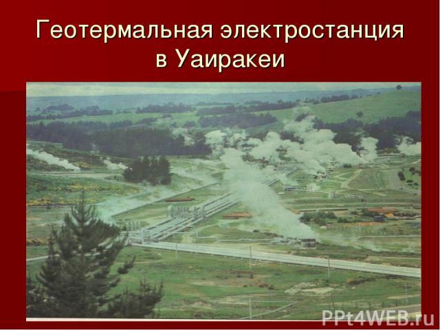 Геотермальная электростанция в Уаиракеи