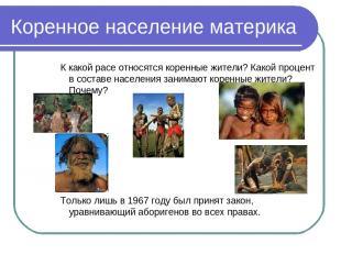 Коренное население материка К какой расе относятся коренные жители? Какой процен
