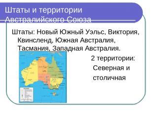 Штаты и территории Австралийского Союза Штаты: Новый Южный Уэльс, Виктория, Квин