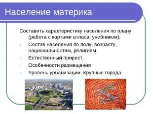 Население материка Составить характеристику населения по плану (работа с картами