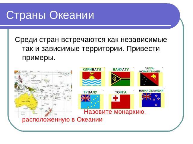 Страны Океании Среди стран встречаются как независимые так и зависимые территории. Привести примеры. Назовите монархию, расположенную в Океании