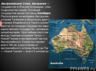 Австралийский Союз, Австралия — государство в Южном полушарии, член Содружества