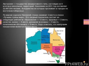 Австралия — государство федеративного типа, состоящее из 6 штатов и нескольких т