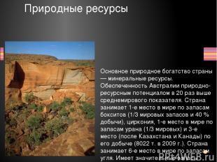 Основное природное богатство страны — минеральные ресурсы. Обеспеченность Австра