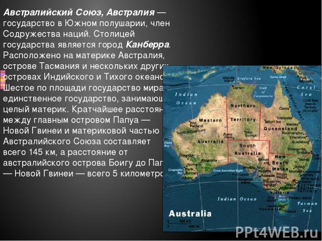 Австралийский Союз, Австралия — государство в Южном полушарии, член Содружества наций. Столицей государства является город Канберра. Расположено на материке Австралия, острове Тасмания и нескольких других островах Индийского и Тихого океанов. Шестое…