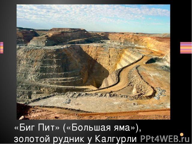 «Биг Пит» («Большая яма»), золотой рудник у Калгурли