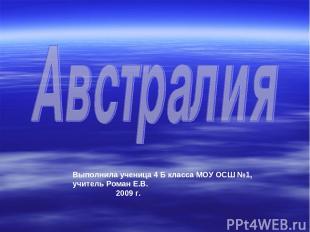 Выполнила ученица 4 Б класса МОУ ОСШ №1, учитель Роман Е.В. 2009 г.
